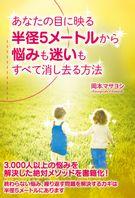 あなたの目に映る半径5メートルから 悩みも迷いもすべて消し去る方法,岡本マサヨシ