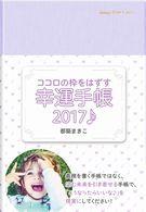 幸運手帳2017♪