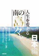 南の島々。日本編