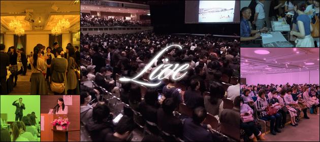 live,セミナー
